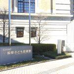 【上野・0歳児】 国際子ども図書館に立ち寄りました