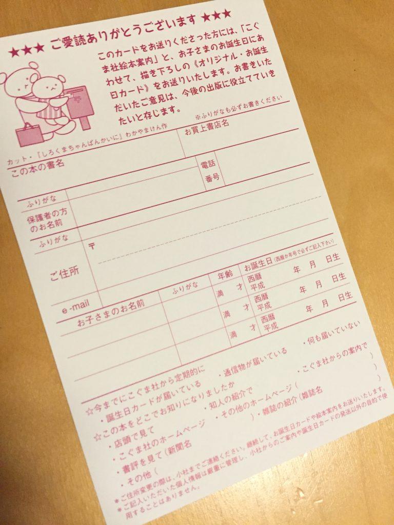 こぐま社誕生日カード申込ハガキ