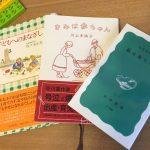 【妊娠中~3歳】わたしが読んだ子育て関係の本5冊