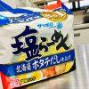 【主婦のお昼ご飯】サッポロ一番塩ラーメンに新しい味!