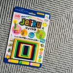 【持ち運びおもちゃ】知育玩具ジェリクは、コンパクトでバラけなくて楽しい!