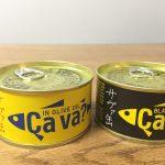 【サバ缶】Ça va?(サヴァ)と金華さばの缶詰を買ってみました!