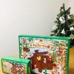 【ロイズ】アドベントカレンダーとチョコレートの家【美味しいにきまってるよ!】