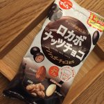 【ロカボナッツチョコ】でん六のヘルシーお菓子にハマりました