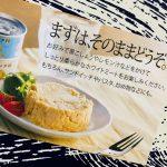 【由比缶詰所のツナ缶】オリーブオイルが上質、食べ応えがあります【ホワイトシップ】