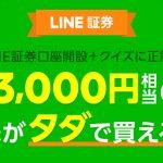 【主婦の株投資は元手ゼロ】LINE証券の3株プレゼントキャンペーンで、株デビュー!【初心者】